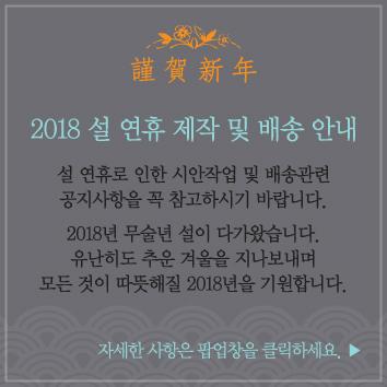 2018설연휴배송안내팝업(예랑).jpg