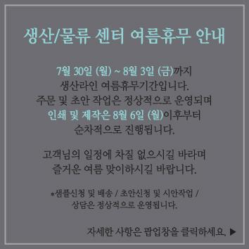 여름휴무팝업.jpg