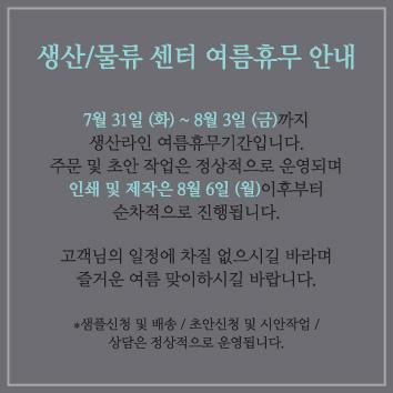 2018여름휴무팝업.jpg
